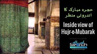 Video First time ever Inside view of Hujr-e-Rasool (saw) - IslamSearch.org download MP3, 3GP, MP4, WEBM, AVI, FLV Maret 2018