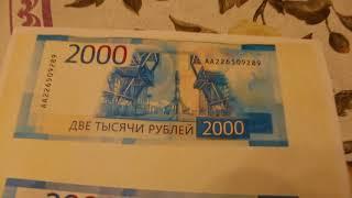 СМОТРИ ЭТО ВАЖНО Новые поддельные 2000 руб
