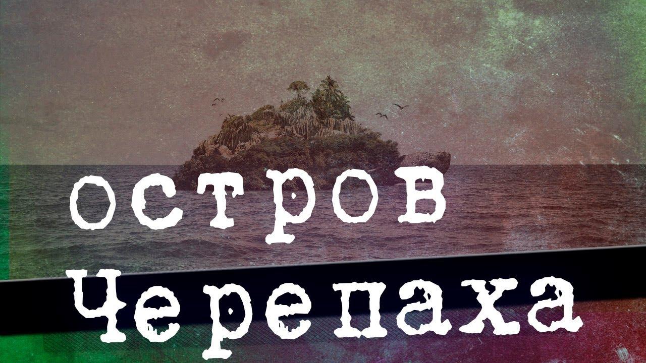 Искусственный остров Черепаха в Таганрогском заливе