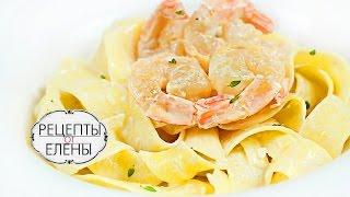 Креветки с пастой в сливочном соусе / Креветки в сливочном соусе с итальянской пастой