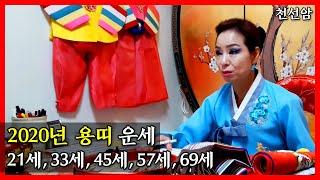 2020 경자년 용띠 운세(21세,33세,45세,57세,69세)ㅣ경기도 광주 예약문의, 전화 상담 가능 : …
