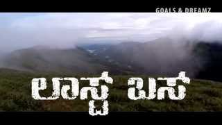 Last Bus Kannada Movie - First Curtain Raiser