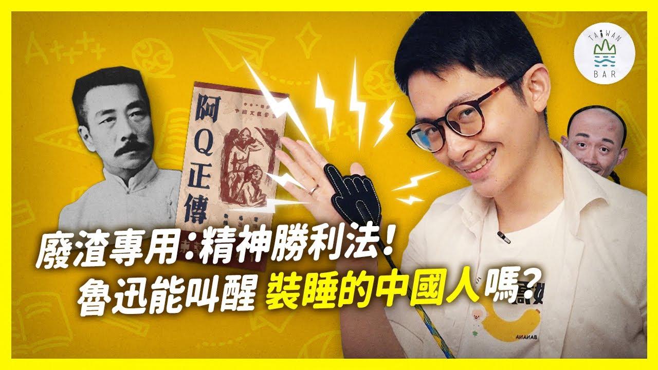 中國第一嘴砲王《阿Q正傳》!臺灣也曾吹起魯迅熱潮? -《學霸話經典》EP10|臺灣吧 Taiwan Bar