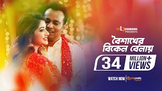 Boishakher-Bikel-Balay-Sriparna-Akassh-Kona-Live-Technologies-Bangla-Music-Video-2017