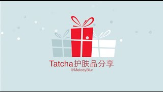 Tatcha护肤品大赏 Tatcha Products Review