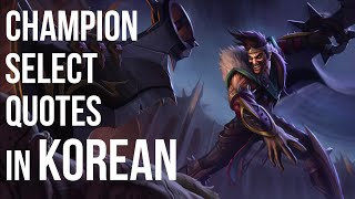 League of Legends - All Korean Champion Select Quotes Compilation (September 2016)