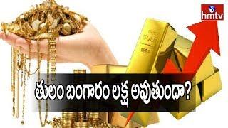 తులం బంగారం లక్ష అవుతుందా ? | Gold Rates hike | hmtv