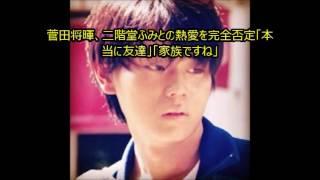 菅田将暉、二階堂ふみとの熱愛を完全否定「本当に友達」「家族ですね」...