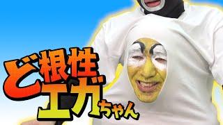 ど根性エガちゃん/Guts-EGAchan
