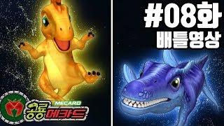 공룡메카드 배틀영상 8화 람베오사우루스(알키온) VS 크로노사우루스(아렌)