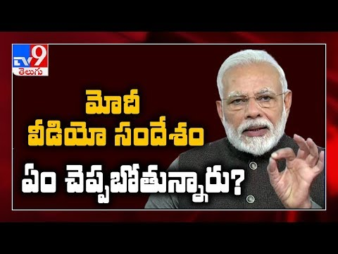 PM Modi To Share Video Message With Nation Tomorrow At 9 Am - TV9