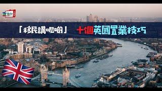 《移民講呢啲》第八集 英國置業攻略 | 英國買樓 | 移民英國 | BNO