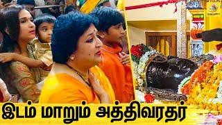 இடம் மாற்றப்படுகிறாரா ? காஞ்சி அத்திவரதர்   Kanchi Athi Varadar Darshan   Latha Rajinikanth & Family
