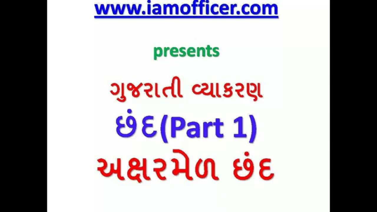 Download Study material, Nayab Chitnish post PDF, Panchayatee Raj