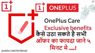 OnePlus Care Programme | How Does It Work | How To Get Benefits Explained In Hindi | Techinsoul