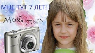 Мне было 7 лет я снимала о Гостинице)(, 2014-07-10T14:41:21.000Z)
