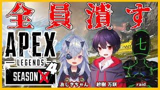 【APEXコラボ】全 員 潰 す ^^ #2【おじきちゃん/紗樹 万咲/raid】