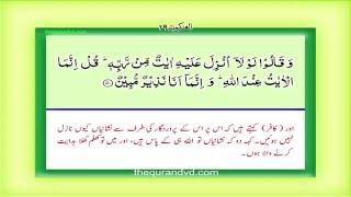 Video Para 21 Juz 21  Utlu ma uhiya HD Quran Urdu Hindi Translation download MP3, 3GP, MP4, WEBM, AVI, FLV Oktober 2018