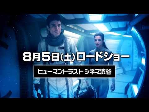 【映画】★スターシップ9(あらすじ・動画)★