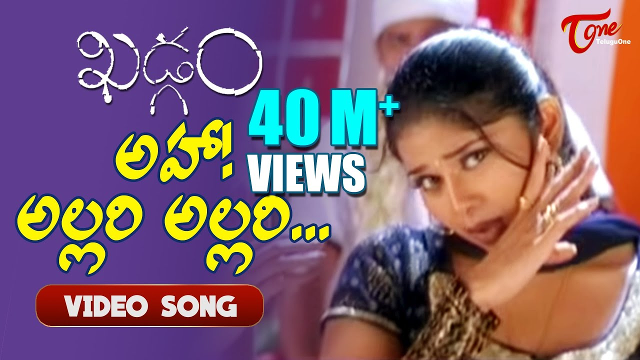 Download Khadgam Movie Allari Allari Song | Sangeetha | Ravi Teja | TeluguOne