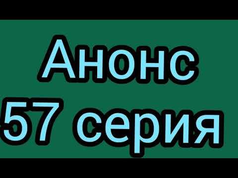 Однажды в чукурова 57 серия русская озвучка. Анонс. Дата выхода. Полное описание сериала