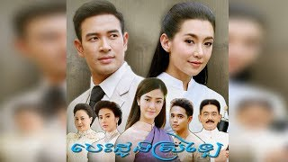 How to make Thai Lakorn DVD Cover Besdong Srolay បេះដូងស្រឡៃ