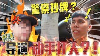 在茨厂街拍摄被警察抄牌,导演还要动手打人?!  //幕后生活/不是Vlog//