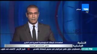 النشرة الإخبارية - إستعدادات للبعثات الدبلوماسية المصرية فى الخارج لتأمين الإنتخابات البرلمانية