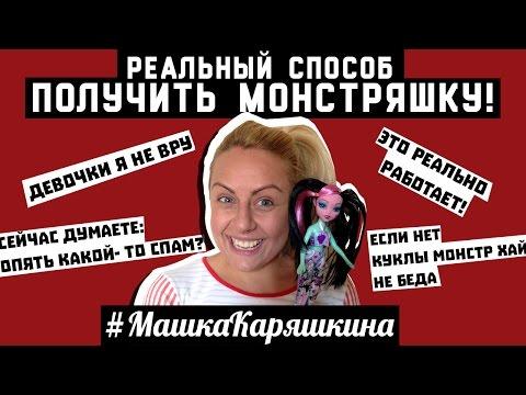 Реальный способ получить монстряшку! Это не спам! #МашкаКаряшкина (Машка Каряшкина)
