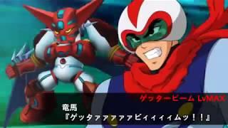 「スーパーロボット大戦X-Ω」真ゲッター1 - オメガクロス