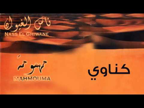 Nass El Ghiwane - Gnawi (Official Audio) | ناس الغيوان - كناوي