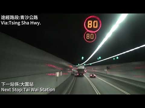 [首航特慢]龍運巴士X47線(機場博覽館→大埔(富亨))