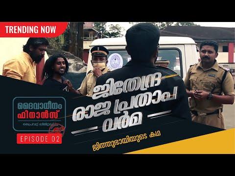 ജിതേന്ദ്ര രാജ പ്രതാപ വർമ്മ | Daivadheenam Finance |  Episode 02 | Malayalam web series