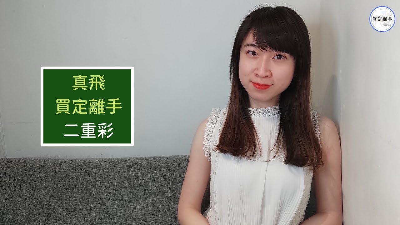 【真飛買定離手】2021年5月5日 谷草 第4場 二重彩