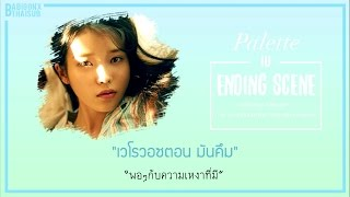[KARAOKE/THAISUB] IU(아이유) - Ending Scene(이런 엔딩)