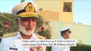 اختتام مناورات دولية شمال بحر العرب بقيادة باكستان