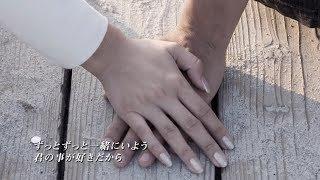感動する歌 『 ずっと一緒に 』 大切な人に贈る まっすぐなラブソング 押木宏太
