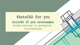 Урок 1  Начало работы в AutoCAD, вводное занятие