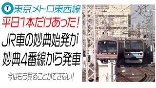東京メトロ東西線 平日1回だけ!JR車が妙典駅4番線から発車