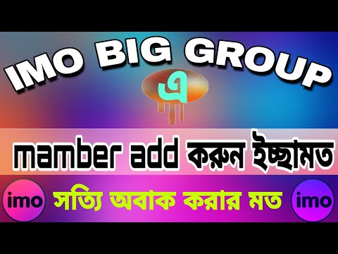 How to add auto mamber in imo big group