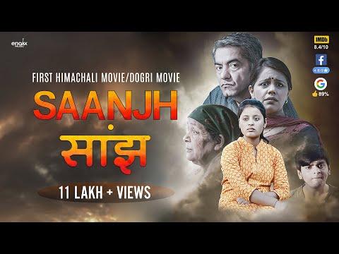 SAANJH (2017) Full HD Movie | Pahari, Himachali, Dogri Movie