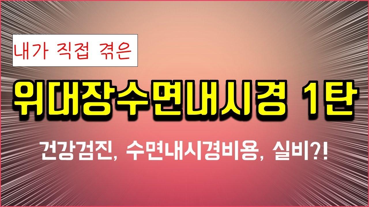 30대남 위 대장 수면내시경 검사 건강검진 가격, 알약(오라팡) 가격, 실비보험 후기 1탄(feat.매미 백색소음ㅠㅠ)