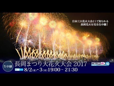 生中継 長岡まつり 大花火大会2017 CM
