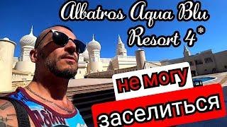 Albatros Aqua Blu Resort 4 никак не за селюсь в номер Шарм Эль Шейх