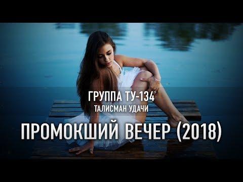 Группа ТУ-134 – Промокший вечер (2018)