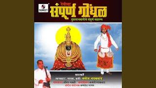 Ghe Ambika Navasachi Sadi