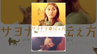 サヨナラの伝え方(字幕版) thumbnail