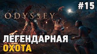 Assassins Creed Odyssey #15 Легендарная охота