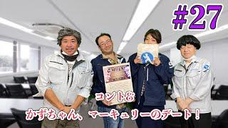 合同会社 自己批判商事#27(produced by CTV)