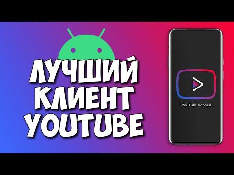 YouTube БЕЗ РЕКЛАМЫ, С ЖЕСТАМИ И ЧЕРНОЙ ТЕМОЙ - YouTube Vanced